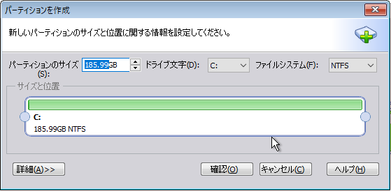 AOMEI Partition AssistantでNTFSフォーマット
