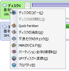 AOMEI Partition AssistantでMBRをGPTに変換