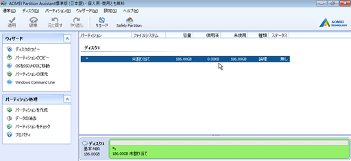 AOMEI Partition Assistantメイン画面